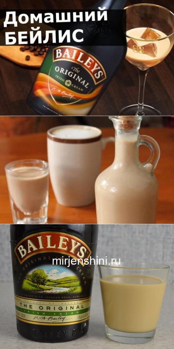 Делается Бейлиз очень просто, составляющие доступные, ну а по вкусу не отличишь от оригинала. Проверено многократно.