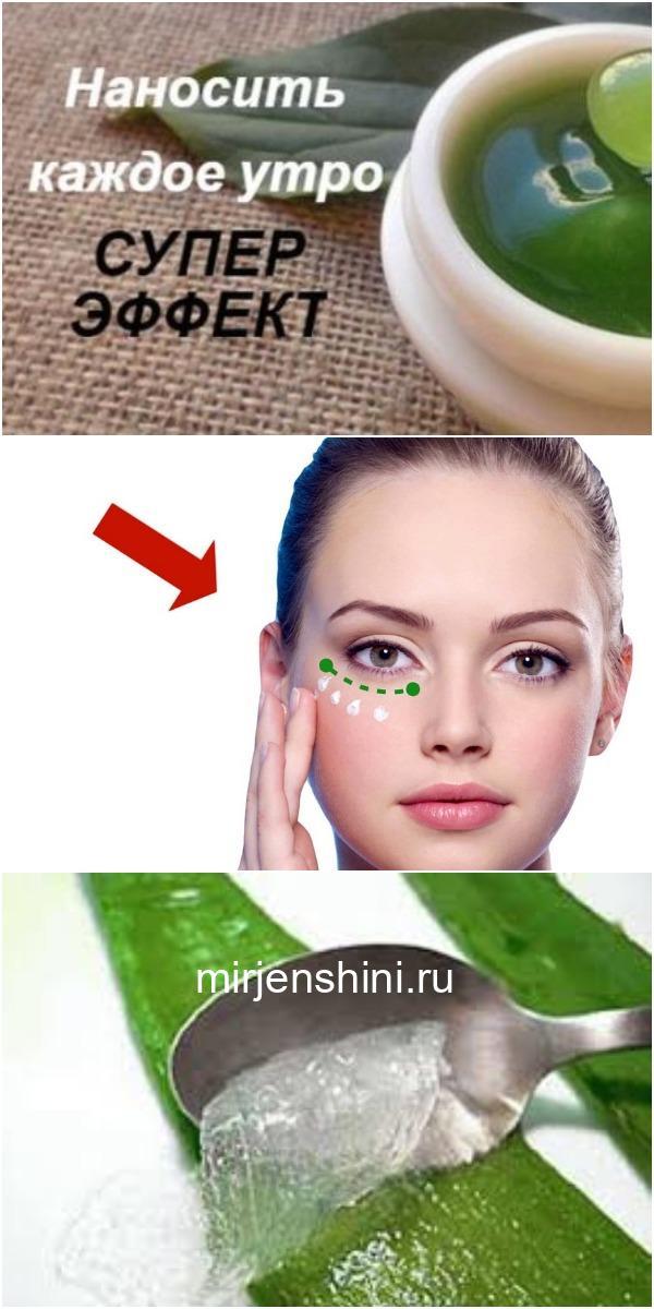 Тонизирующий гель для кожи вокруг глаз для сияющих глаз, без морщинок и отеков