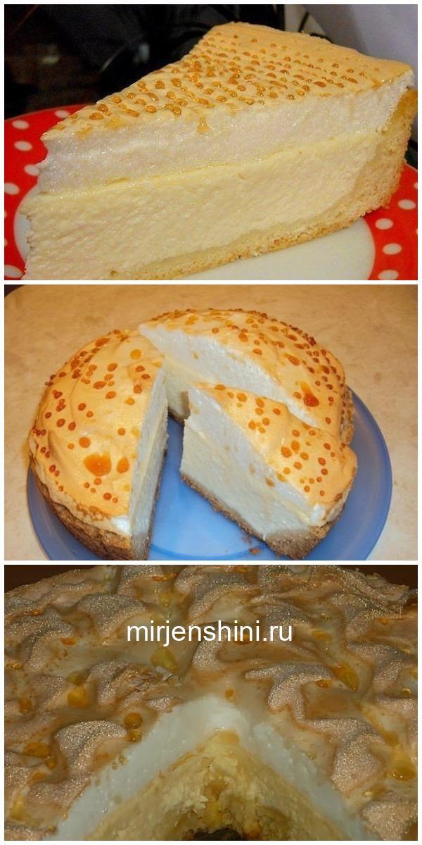 Обалденный рецепт волшебного творожного пирога.