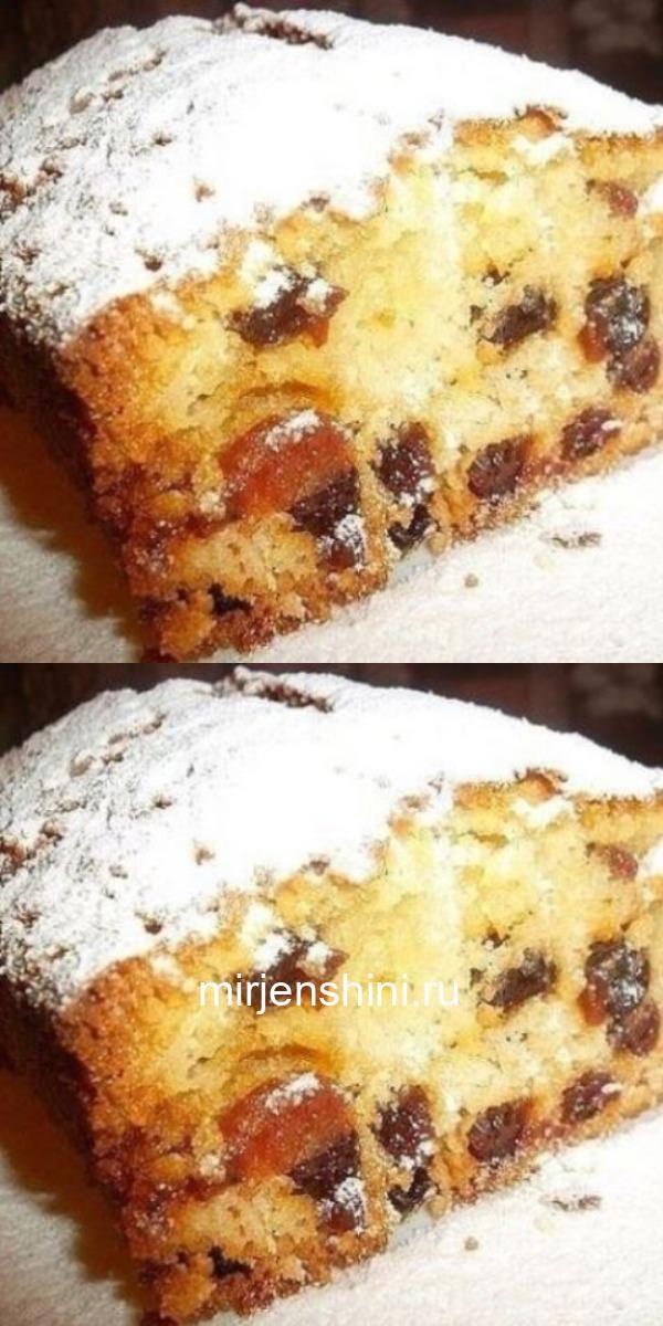 Незабываемый вкус и аромат этого кекса не только украсит ваш стол, порадует родных и близких