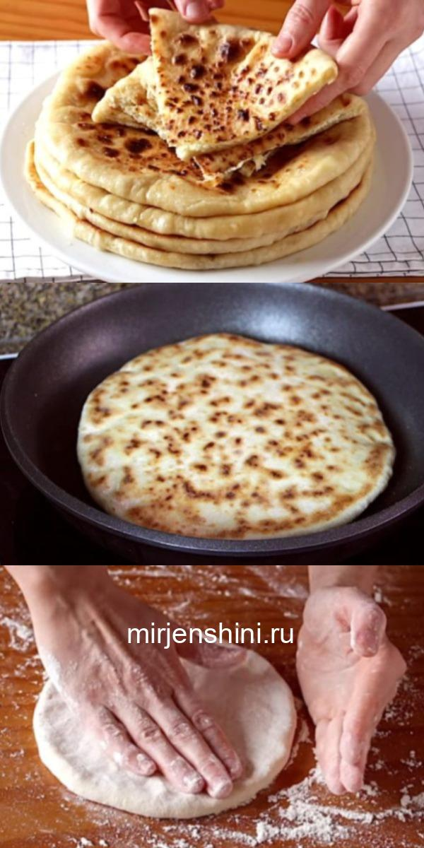 Аппетитное и простое блюдо грузинской кухни — хачапури с сыром.