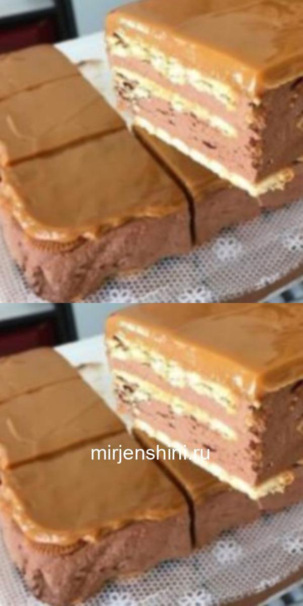 Прекрасный десерт к чаю — шоколадный торт без выпечки. Результат превзошел себя!