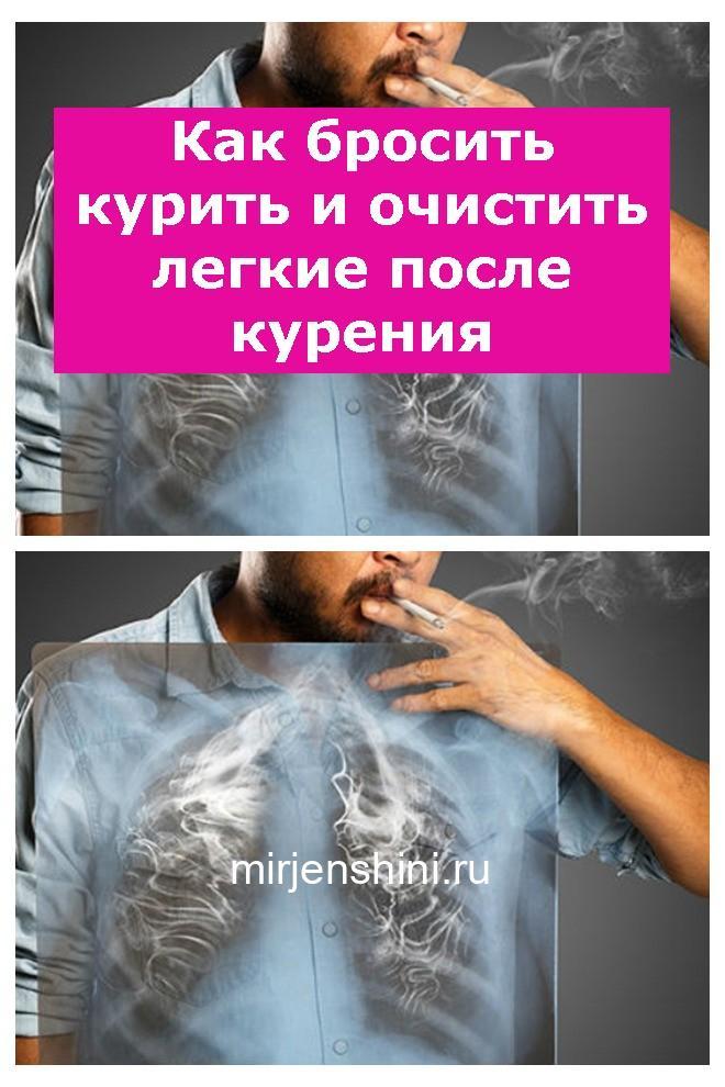 Как бросить курить и очистить легкие после курения