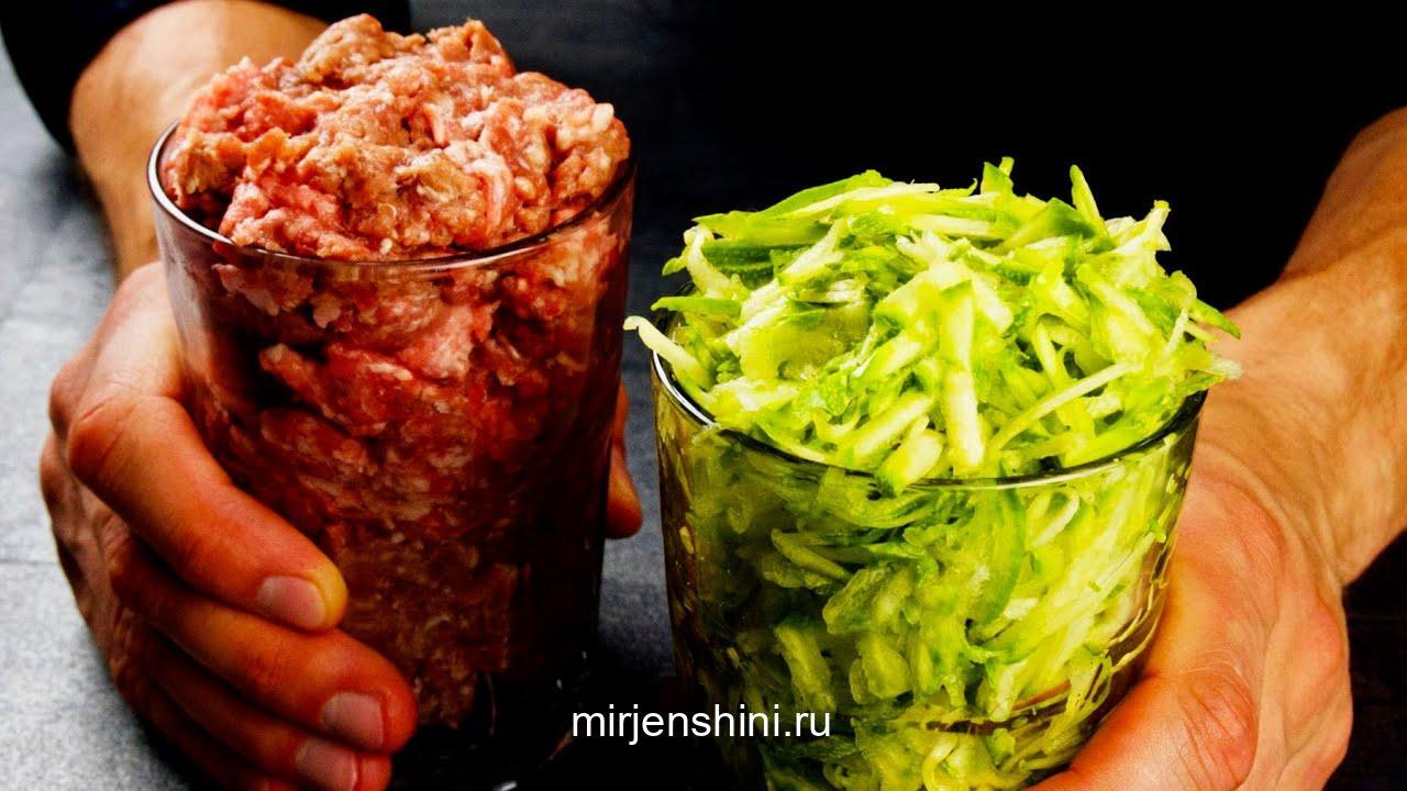 Не успеваю готовить добавку! Стакан фарша и кабачков! 3 рецепта, которые можно готовить всё лето!