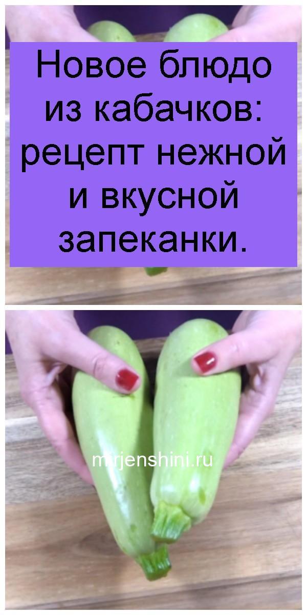 Новое блюдо из кабачков: рецепт нежной и вкусной запеканки 4