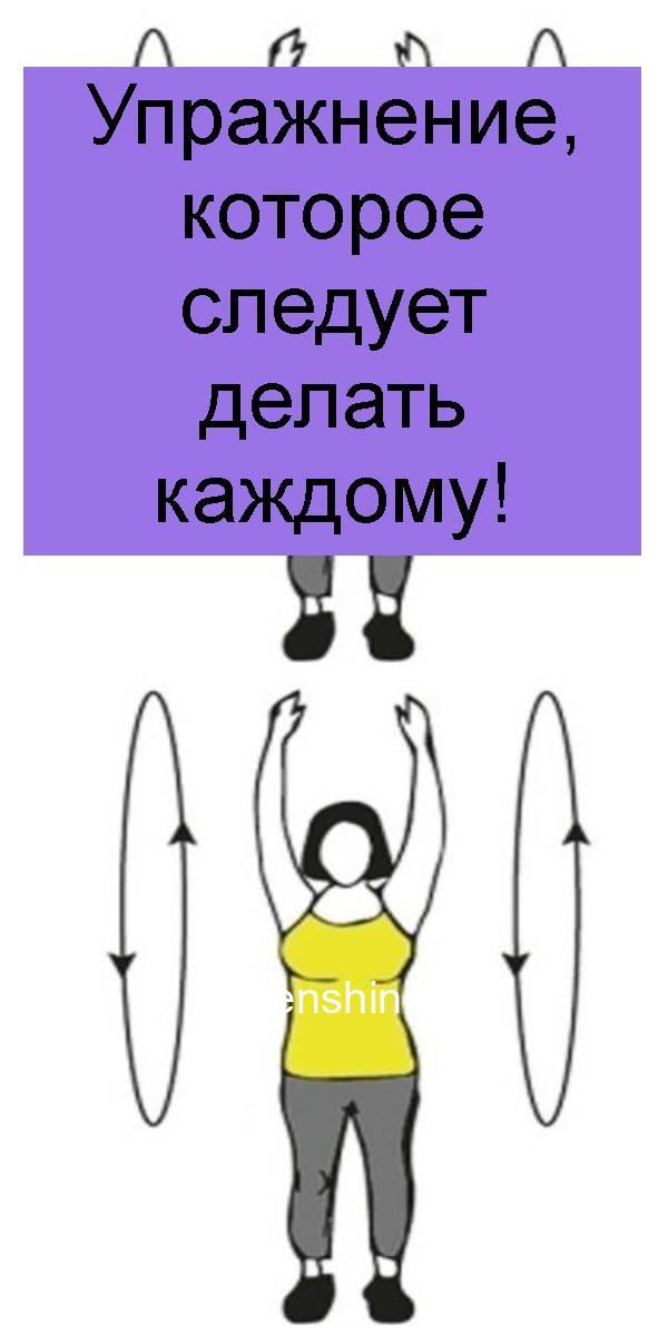 Упражнение, которое следует делать каждому 4