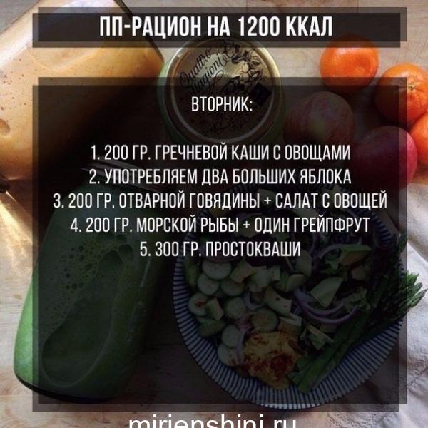pp-racion-na-nedelju-na-1200-kkal-38bd1e3-9384734