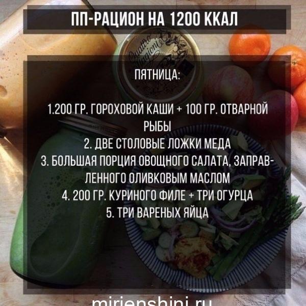 pp-racion-na-nedelju-na-1200-kkal-3aeddf9-3884869
