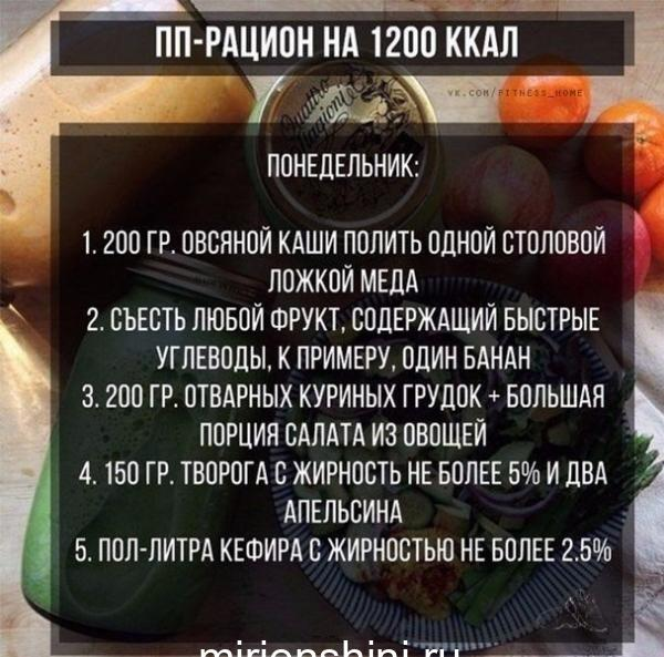 pp-racion-na-nedelju-na-1200-kkal-4e61f2f-8106470
