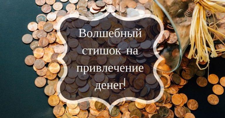 volshebnyj-stishok-na-privlechenie-deneg-768x402-1-7770119